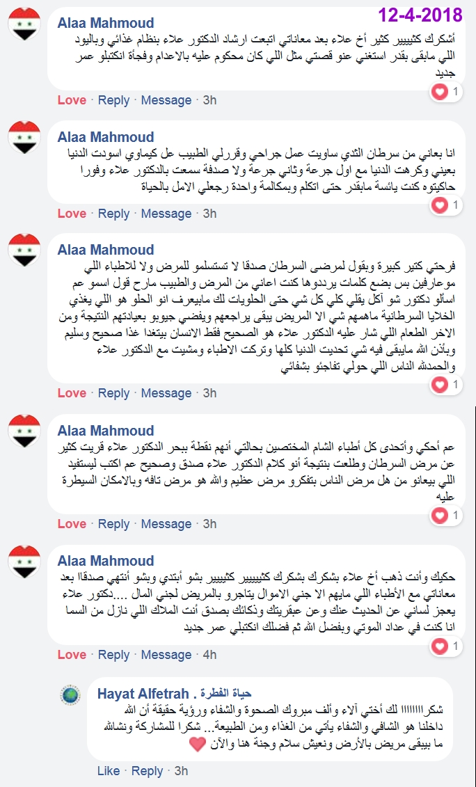 http://alaalsayid.com/testemonials3/Alaa%20Mahmoud.jpg
