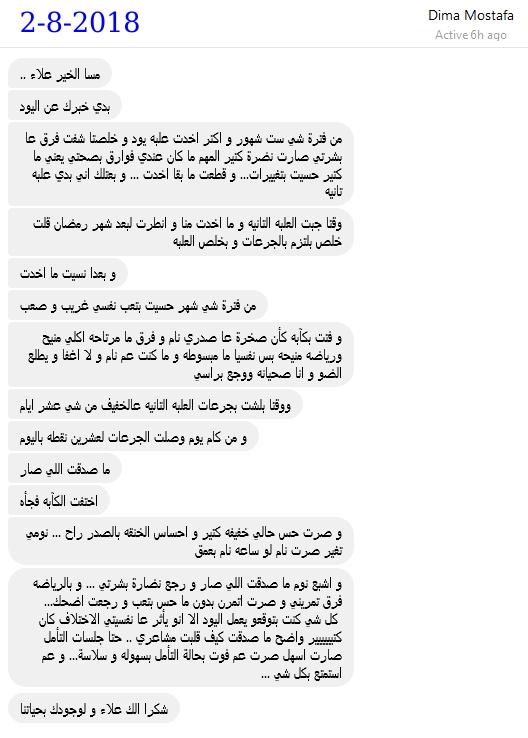 http://alaalsayid.com/testemonials3/Dimaaa.jpg