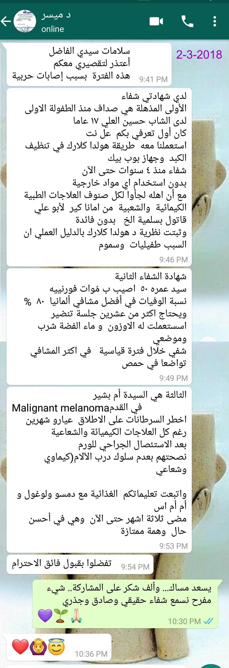 http://alaalsayid.com/testemonials3/DrMyassar.jpg
