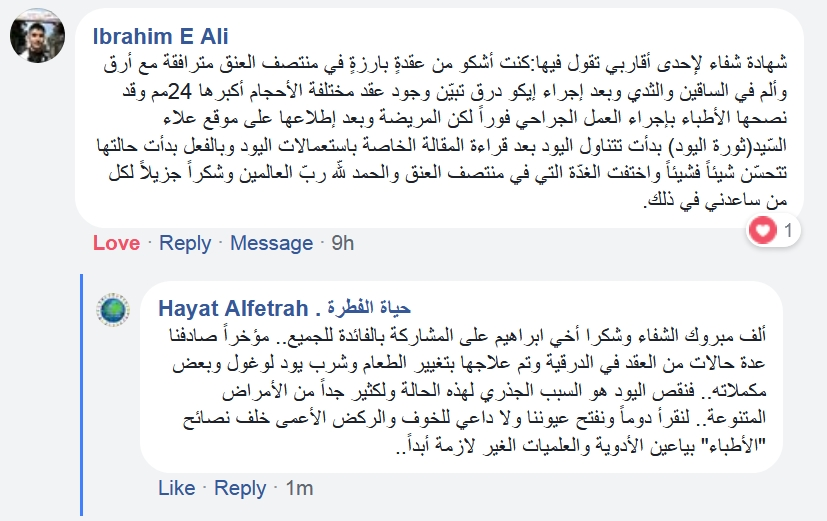 http://alaalsayid.com/testemonials3/Ibrahim%20Ali.jpg
