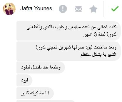 http://alaalsayid.com/testemonials3/Jafra.jpg