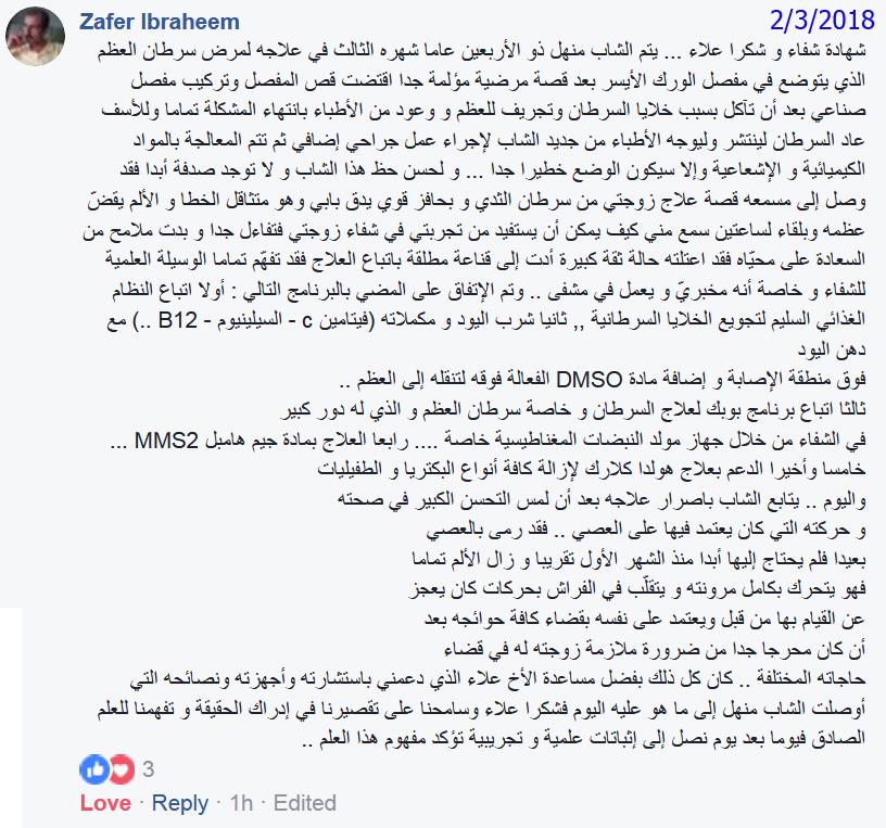 http://alaalsayid.com/testemonials3/Manhal-Zafer.jpg