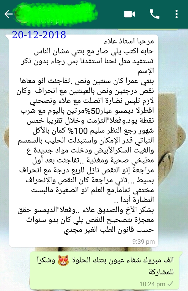 http://alaalsayid.com/testemonials3/imanKid.jpg